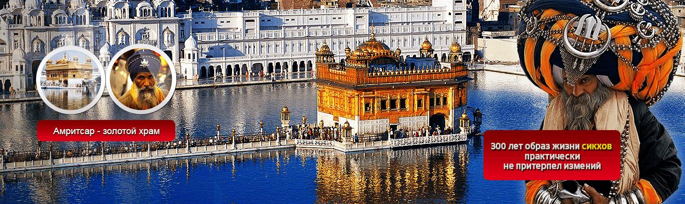 Амритцар золотой храм сикхов