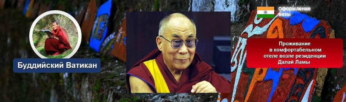 Лечение в Индии в Гималаях. Проживание возле резиденции Далай Ламы в Дхарамсале