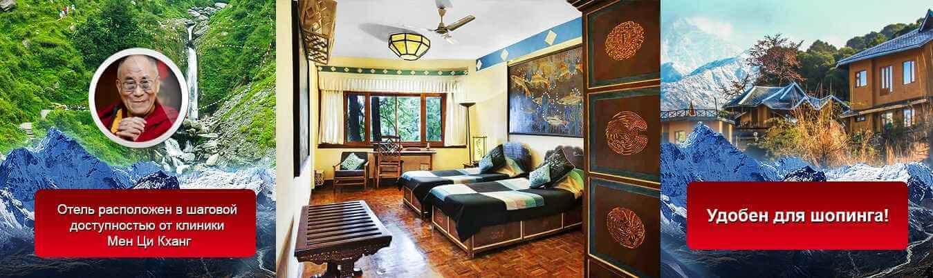Отель в Дарамсале. Лечение и отдых в Индии